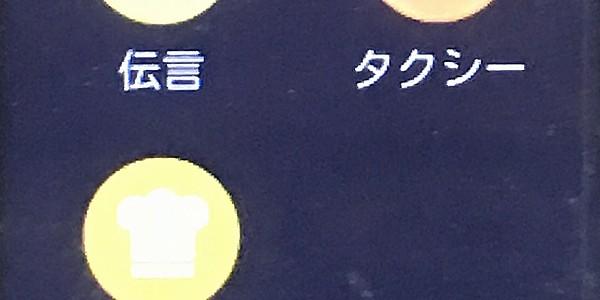 【ロボット】ロボホン 新規アプリケーション提供開始 2回目