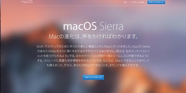 【MAC】mac OS sierra提供開始