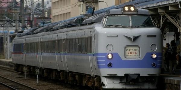 【鉄道】さようなら781系