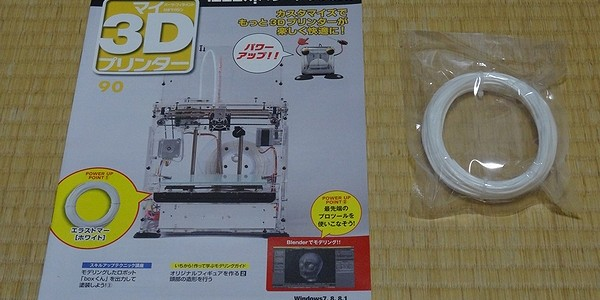 【製作記】マイ3Dプリンター 第90号