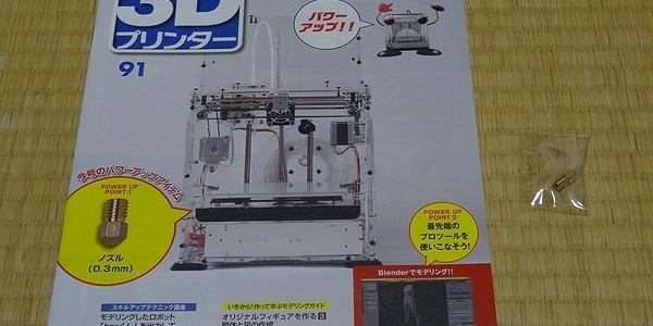 【製作記】マイ3Dプリンター 第91号