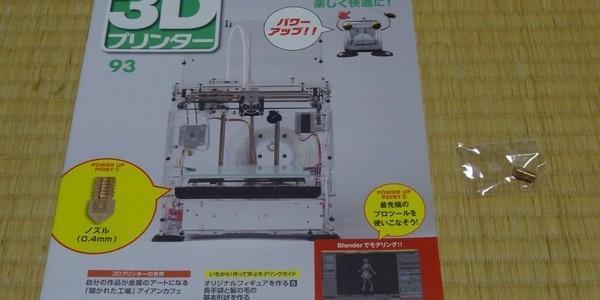 【製作記】マイ3Dプリンター 第93号