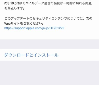 【モバイル】iOS10.0.3提供開始(iPhone7/7 Plusのみ)
