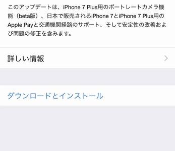 【モバイル】iOS10.1.0提供開始