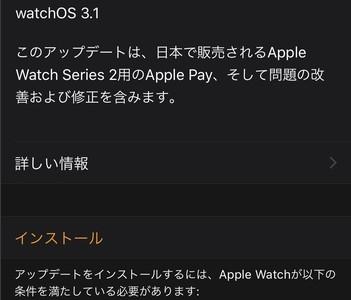 【モバイル】WatchOS 3.1提供開始