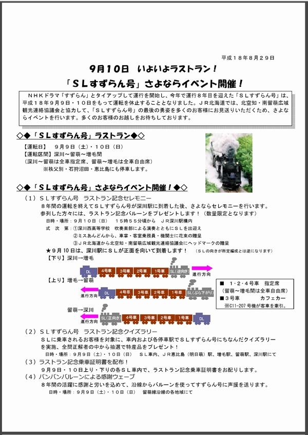 sl_suzuran_02