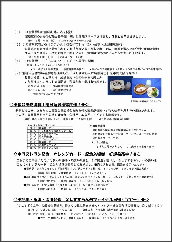 sl_suzuran_03