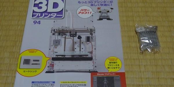【製作記】マイ3Dプリンター 第94号