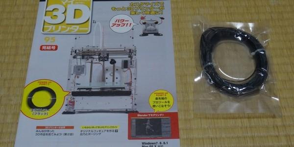 【製作記】マイ3Dプリンター 第95号