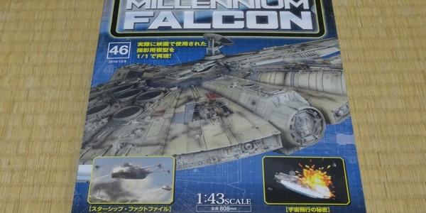 【製作記】スターウォーズ ミレニアム・ファルコン 第46号