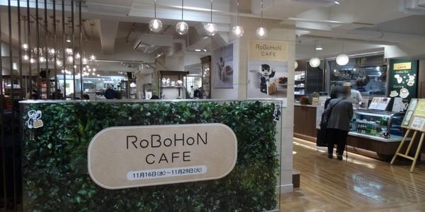 【ロボット】『ロボホンカフェ』第2弾へ行ってきた!