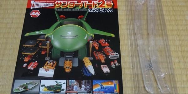 【製作記】サンダーバード2号&救助メカ 第46号