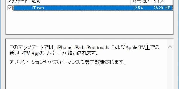 【モバイル】iTunes 12.5.4提供開始