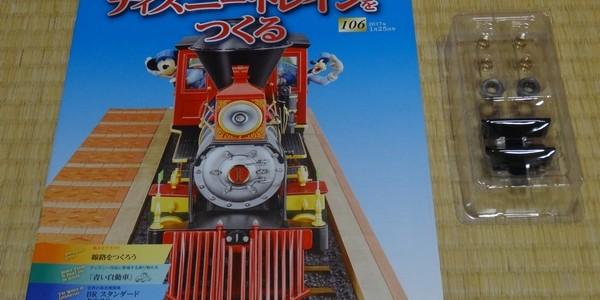 【製作記】ディズニートレインをつくる 第106号