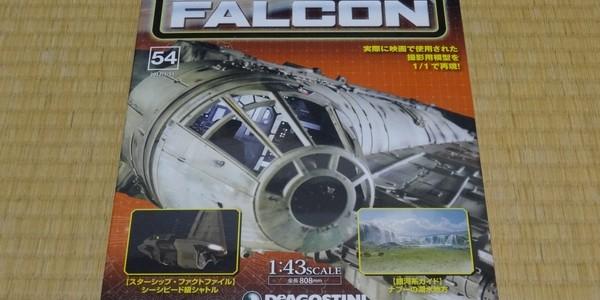 【製作記】スターウォーズ ミレニアム・ファルコン 第54号