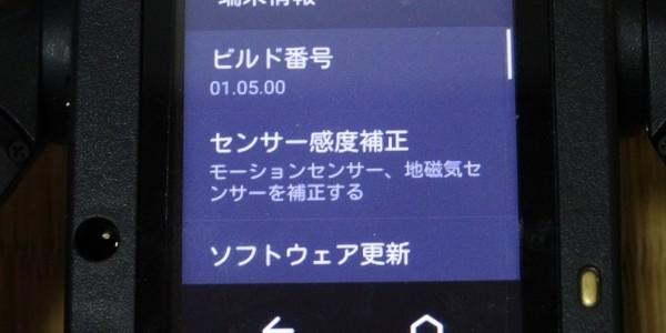 【ロボット】ソフトウェア更新 Ver01.05.00提供開始