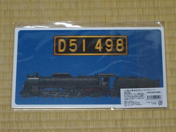 DSC08335