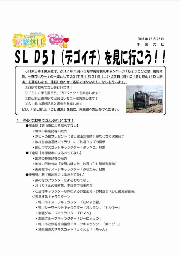 SLtateyama_P01
