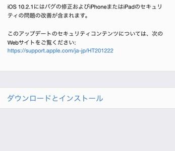 【モバイル】iOS10.2.1提供開始