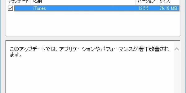 【モバイル】iTunes 12.5.5提供開始