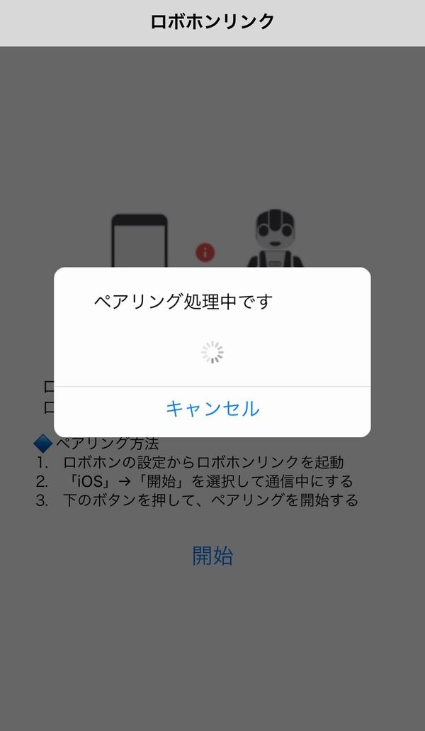robohon_APP_6