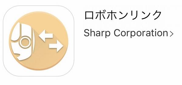 【ロボット】ロボホン iOS対応