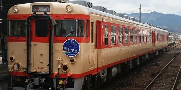 【鉄道】急行南十字星