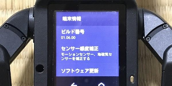 【ロボット】ソフトウェア更新 Ver01.06.00提供開始