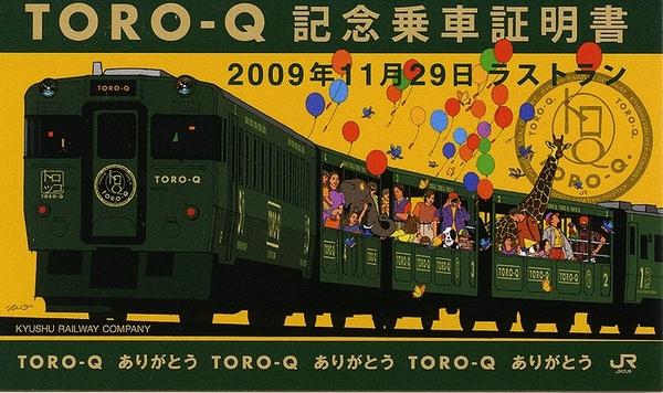 train0181_kinen21