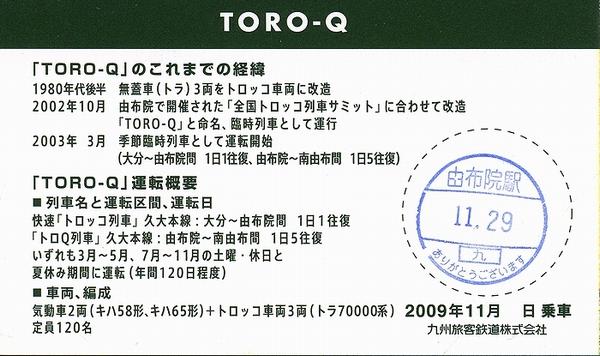 train0181_kinen22