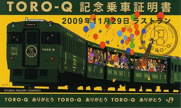 train0181_kinen23