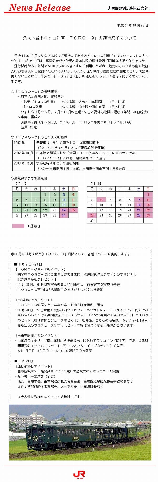 train0181_panhu01