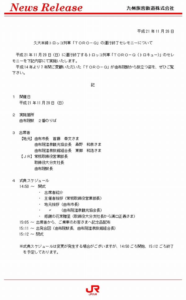 train0181_panhu02
