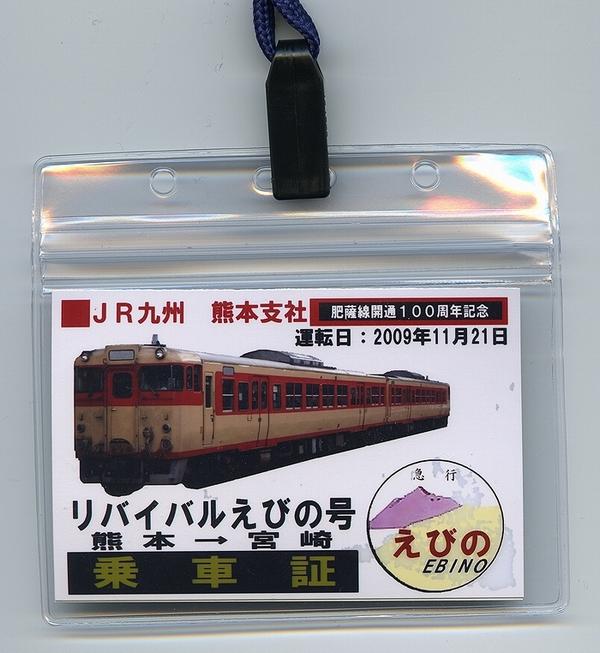 train2178_kinen01