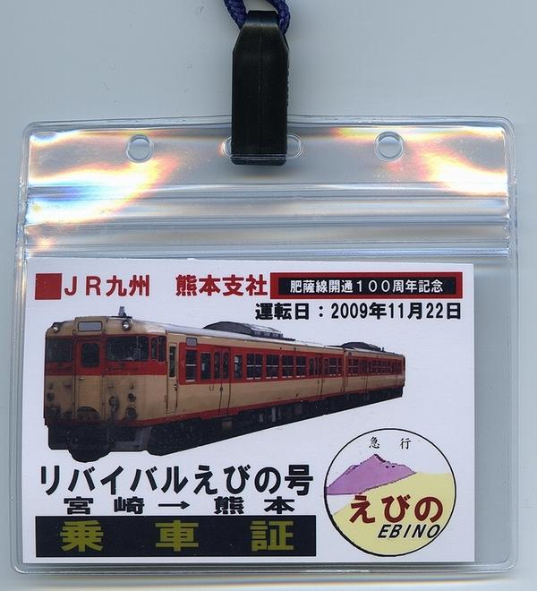 train2178_kinen11