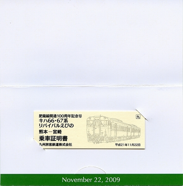 train2178_kinen32