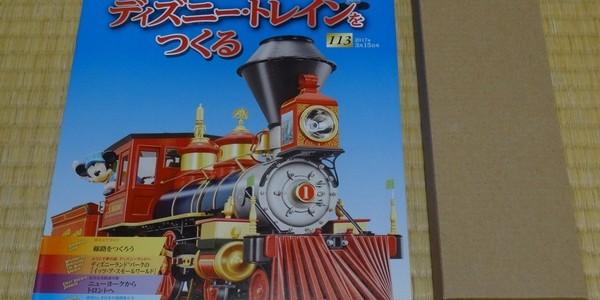 【製作記】ディズニートレインをつくる 第113号