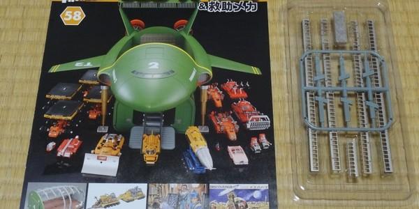 【製作記】サンダーバード2号&救助メカ 第58号
