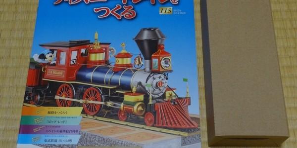 【製作記】ディズニートレインをつくる 第115号