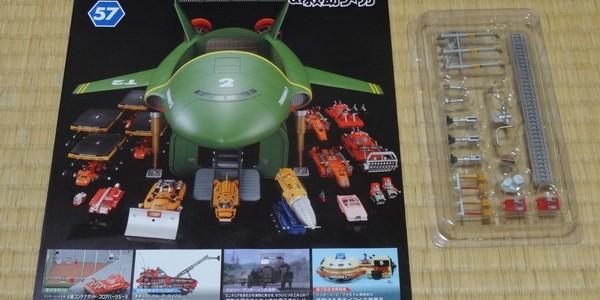 【製作記】サンダーバード2号&救助メカ 第57号