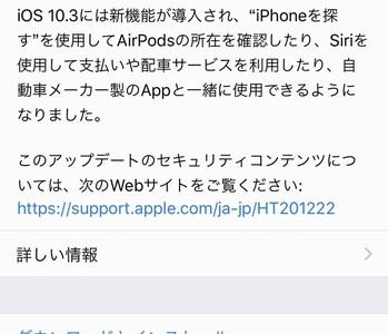 【モバイル】iOS10.3.0提供開始