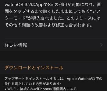 【モバイル】WatchOS 3.2.0提供開始