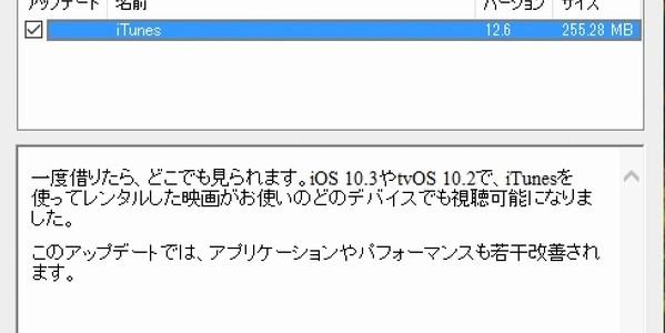 【モバイル】iTunes 12.6提供開始