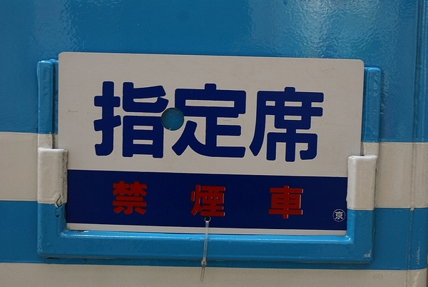 train0086_photo0007