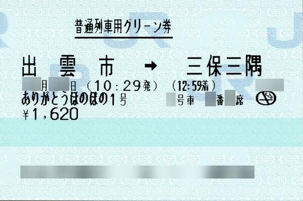 train0174_kinen01