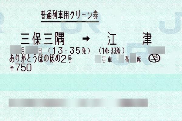 train0174_kinen02