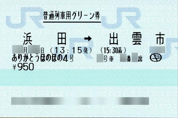 train0174_kinen03