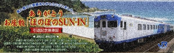 train0174_kinen21