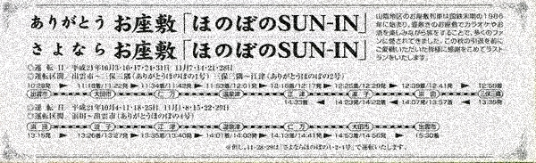 train0174_kinen22