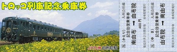 train0181_kinen11